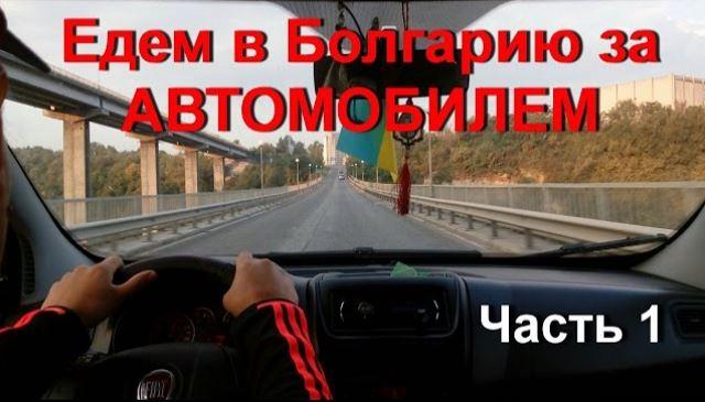 Avtorynok_Bolgarii